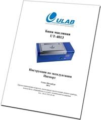 Паспорт UT-4013-min