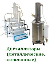 Дистилляторы