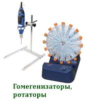 Гомогенизаторы, ротаторы