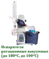 Испарители ротационные вакуумные