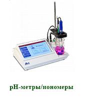 pH-метры/иономеры